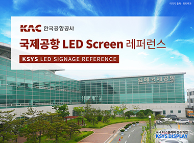김해국제공항